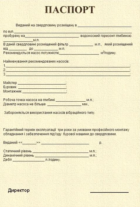 pasport-na-skvazhinu